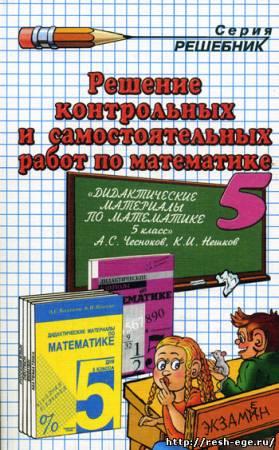Гдз по Математике 5 Класс Виленкин Ответы Мегарешеба