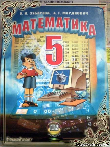 Гдз 5 класс математика зубарева мордкович решебник