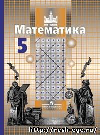 решебник по математики 5 класс по математике: