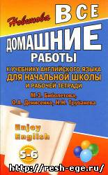 Изображение решебника: Решебник по английскому Enjoy English 3 Биболетова М.З.