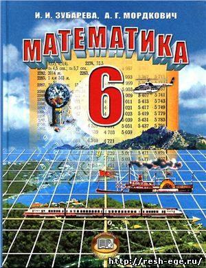 скачать решебник по математике за 6 класс зубарева мордкович