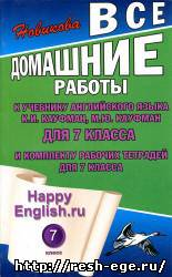 Изображение решебника: Решебник по английскому Happy English.ru Кауфман К.И. и Кауфман М.Ю. для 7 класса