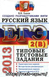 Изображение решебника: Практикум по выполнению заданий части Б в ЕГЭ по русскому языку 2013 года