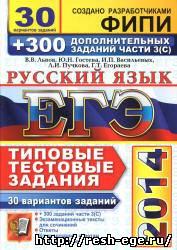 Изображение решебника: ЕГЭ по русскому языку 2014 года, задания