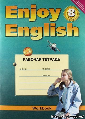 ГДЗ. Решебник. Английский язык(Enjoy English). 8 класс. Биболетова М.З. 2013г.