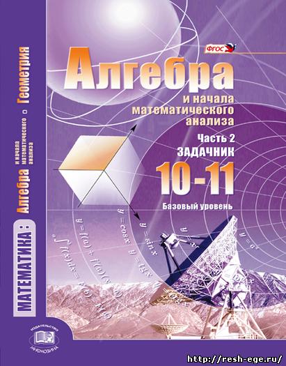 Задачник для 10-11 классов. Мордкович А.Г. Алгебра за 10 класс - ГДЗ