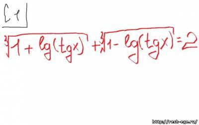 C1 в егэ по математике 2 пример 2013 год